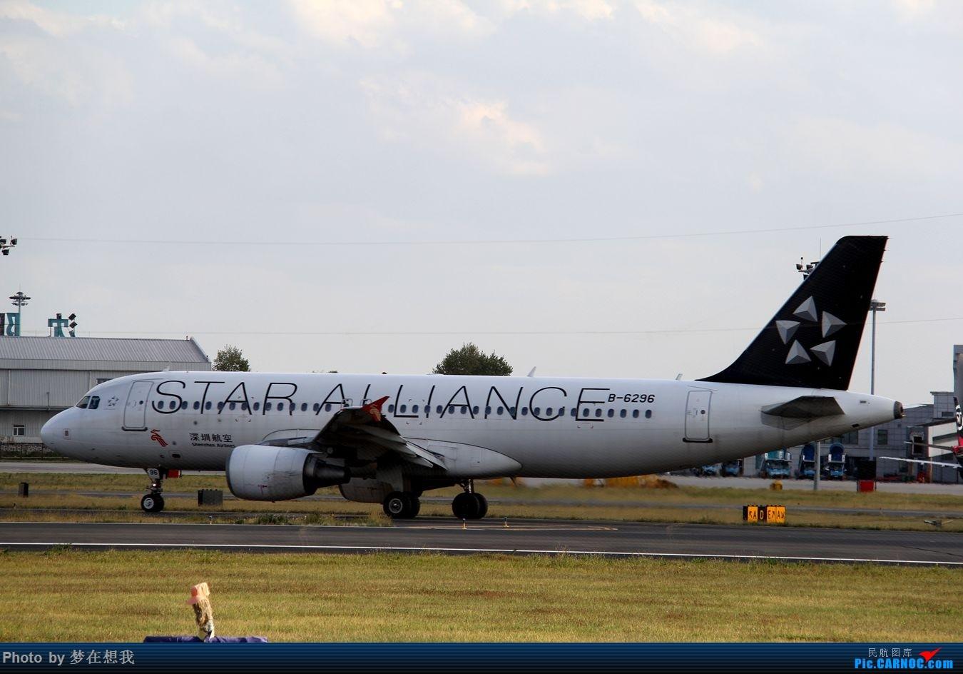 Re:[原创]十月二号高中党坐动车从丹东到沈阳拍机SHE AIRBUS A320-200 B-6296 中国沈阳桃仙国际机场