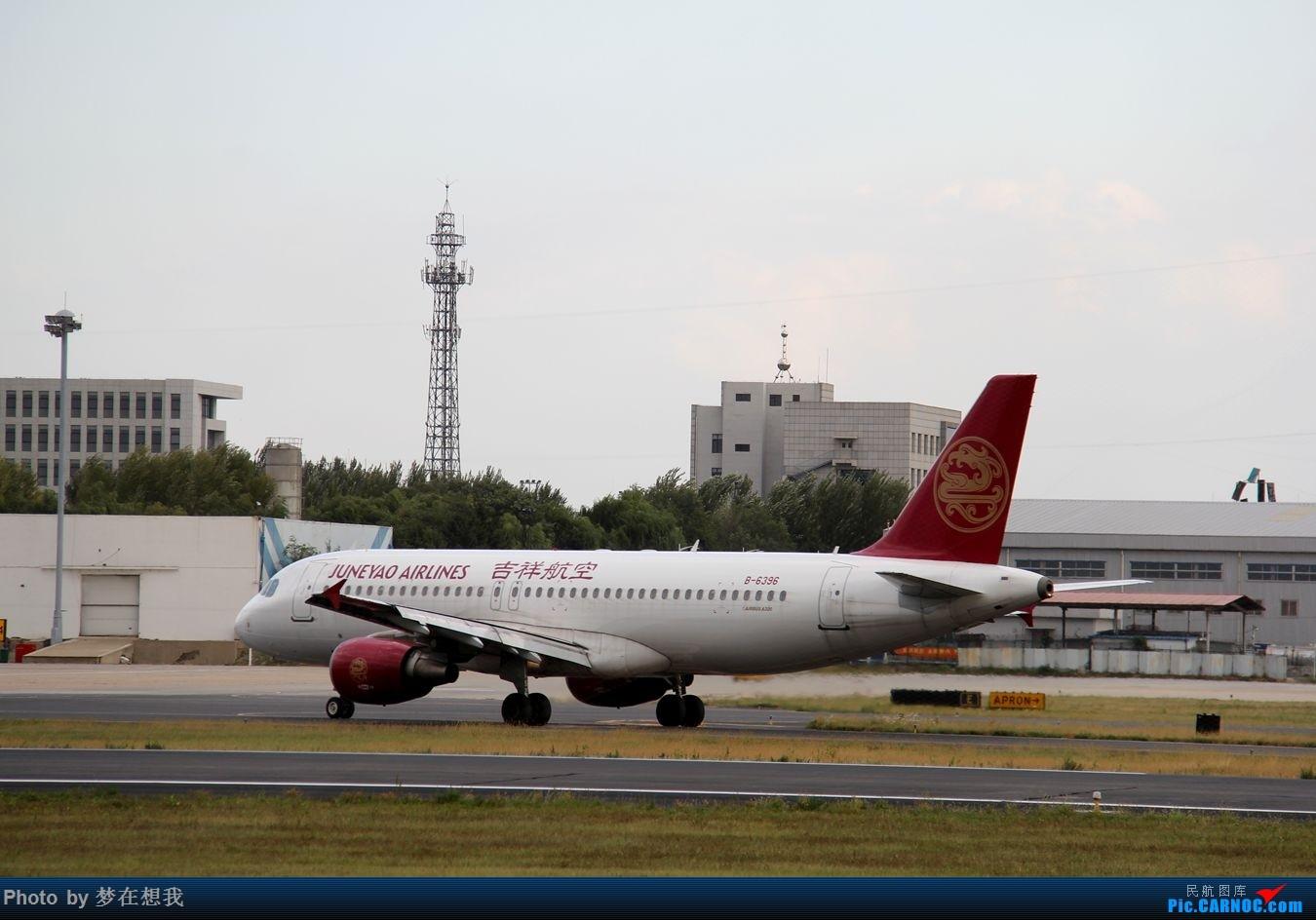 Re:[原创]十月二号高中党坐动车从丹东到沈阳拍机SHE AIRBUS A320-200 B-6396 中国沈阳桃仙国际机场
