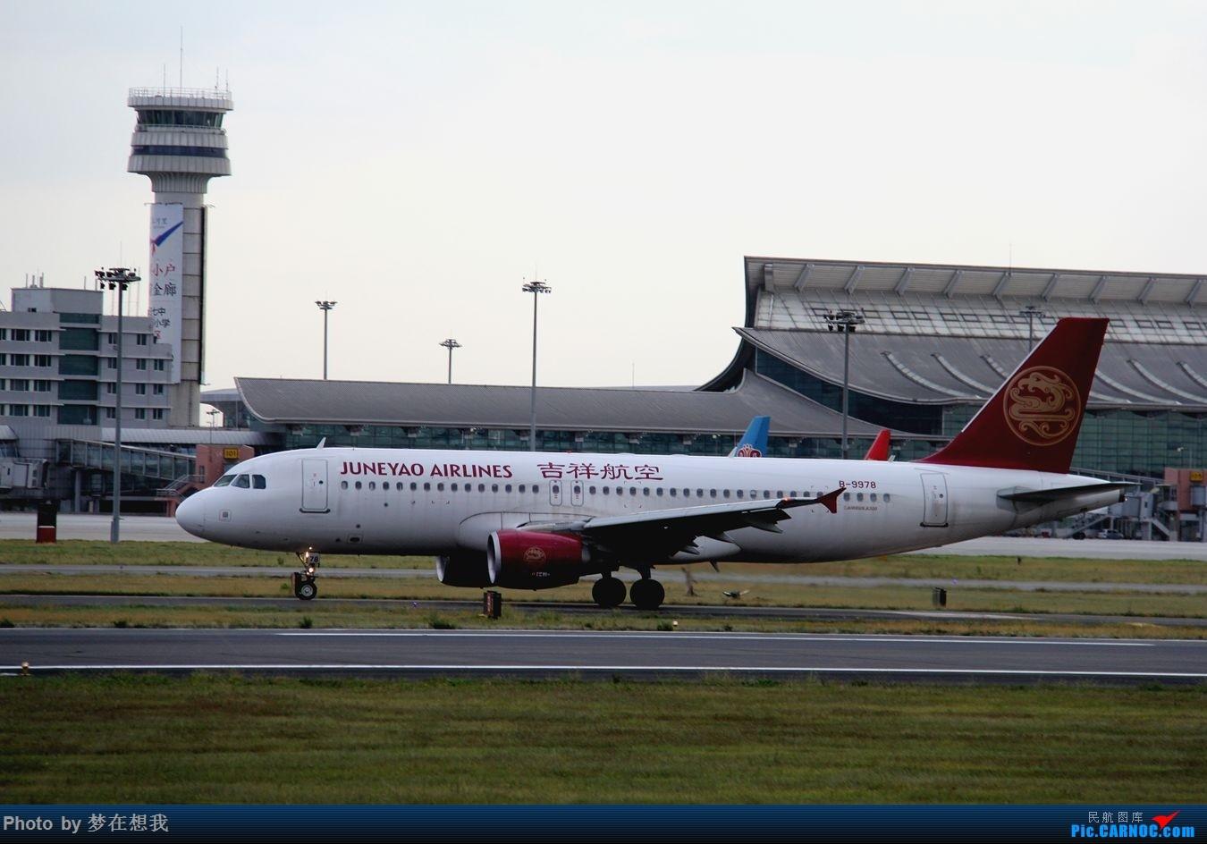 Re:[原创]十月二号高中党坐动车从丹东到沈阳拍机SHE AIRBUS A320-200 B-9978 中国沈阳桃仙国际机场