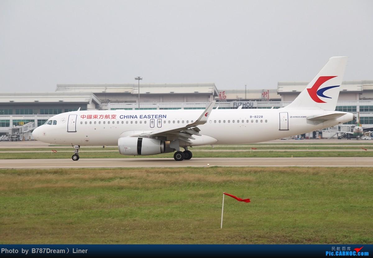 Re:[原创]【福州飞友会】国庆打机第一弹 半烂天也能出好货,东航世博彩绘 AIRBUS A320-200 B-8228 中国福州长乐国际机场