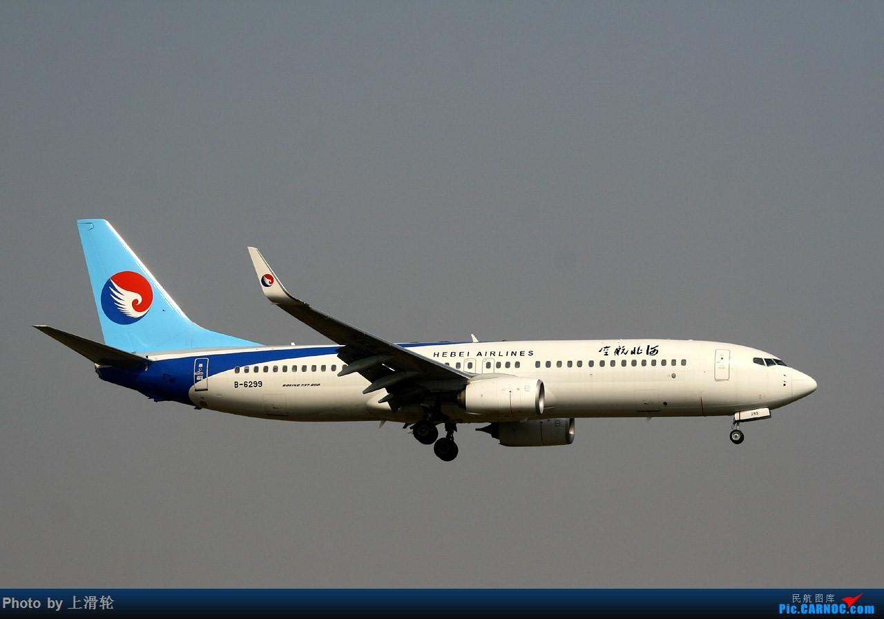 Re:[原创]20151005~SJW,又是一次小机场的午后... BOEING 737-800 B-6299 中国石家庄正定国际机场