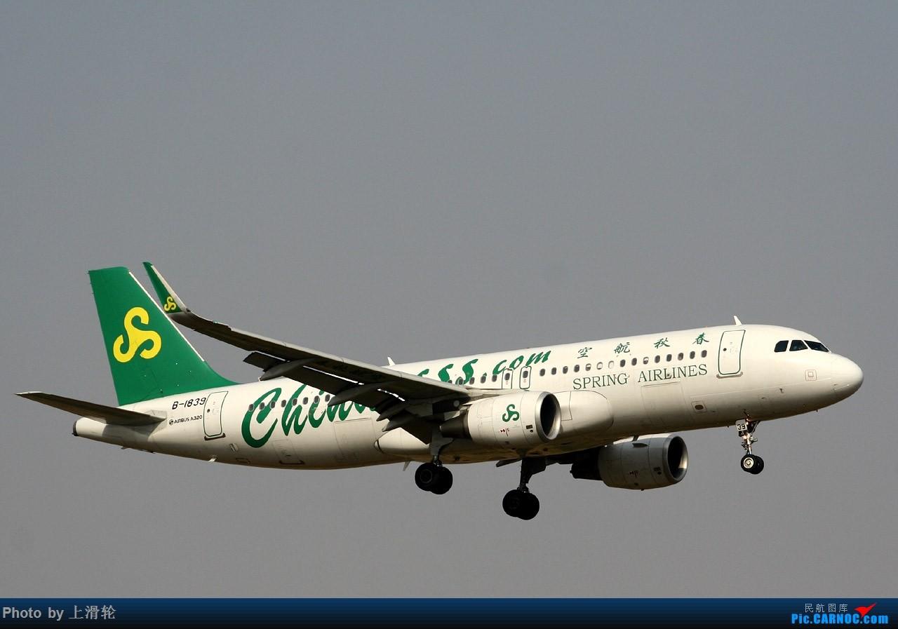 Re:[原创]20151005~SJW,又是一次小机场的午后... AIRBUS A320-200 B-1839 中国石家庄正定国际机场