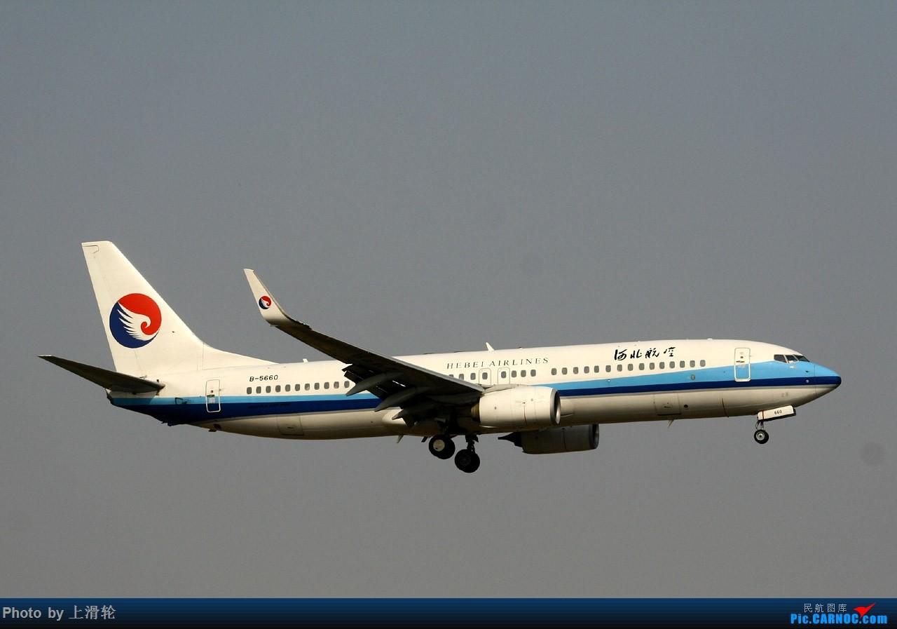 Re:[原创]20151005~SJW,又是一次小机场的午后... BOEING 737-800 B-5660 中国石家庄正定国际机场