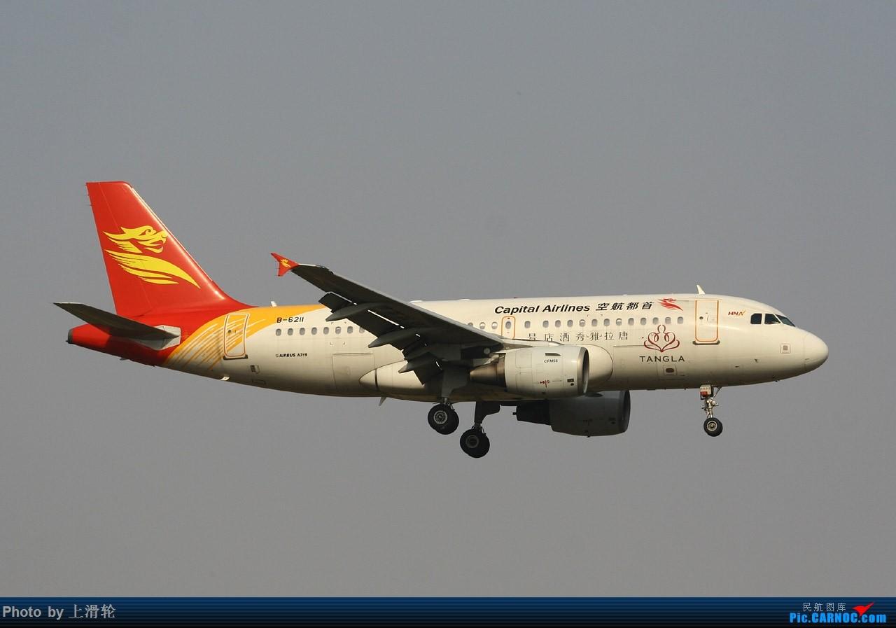 Re:[原创]20151005~SJW,又是一次小机场的午后... AIRBUS A319-100 B-6211 中国石家庄正定国际机场