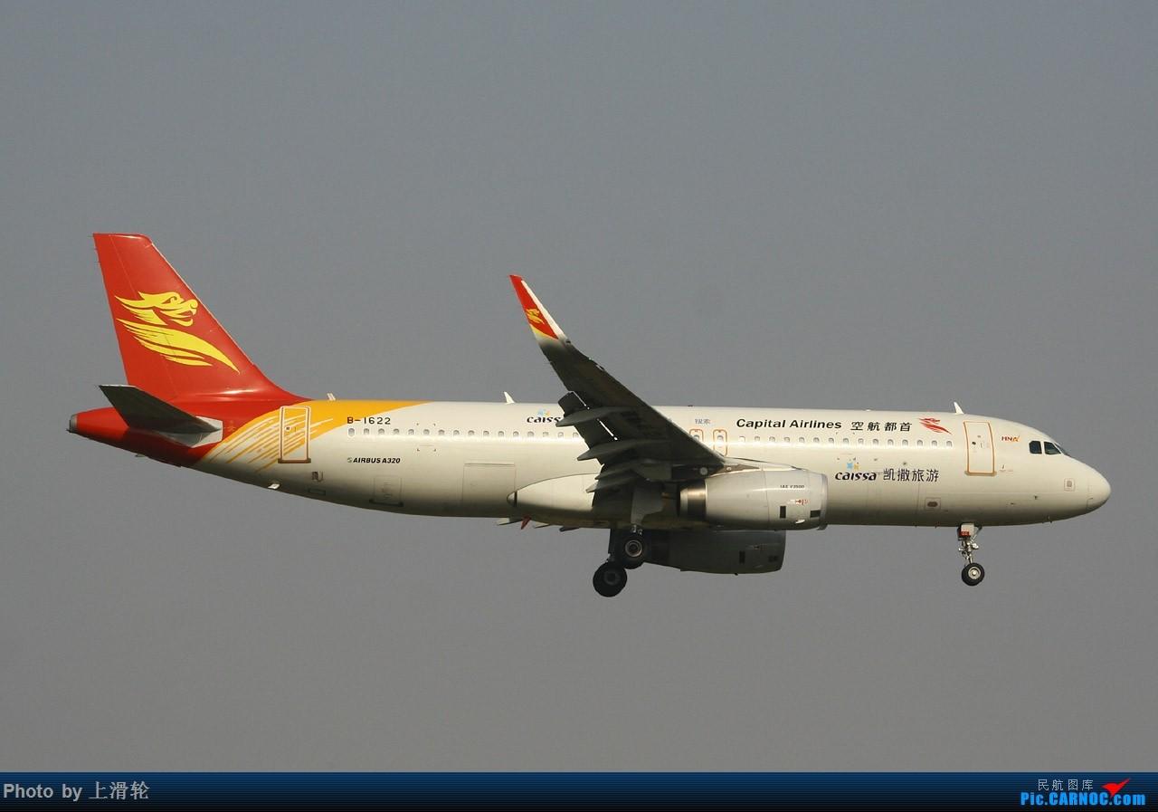 Re:[原创]20151005~SJW,又是一次小机场的午后... AIRBUS A320-200 B-1622 中国石家庄正定国际机场