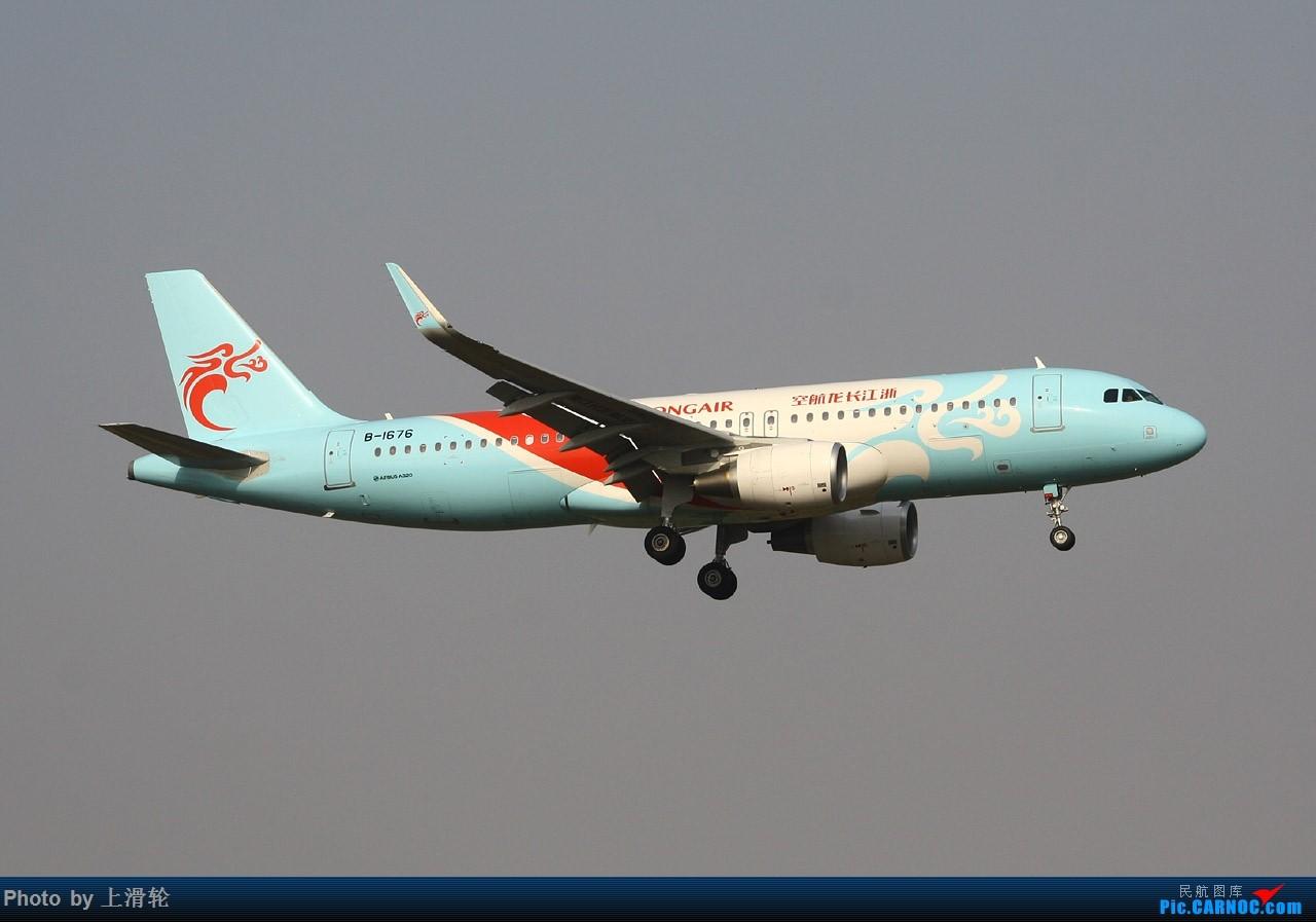 Re:[原创]20151005~SJW,又是一次小机场的午后... AIRBUS A320-200 B-1676 中国石家庄正定国际机场