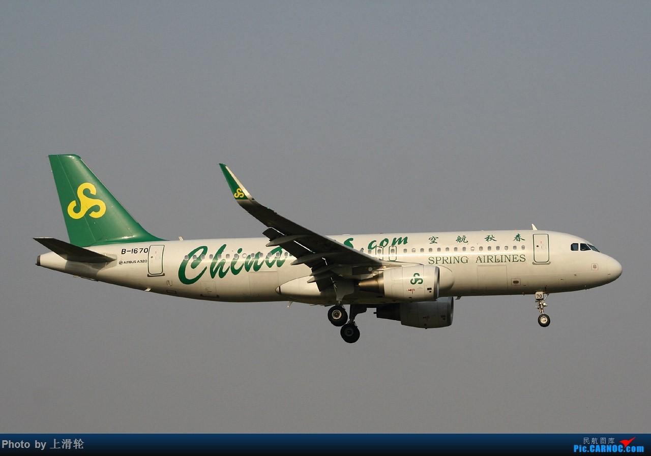 Re:[原创]20151005~SJW,又是一次小机场的午后... AIRBUS A320-200 B-1670 中国石家庄正定国际机场