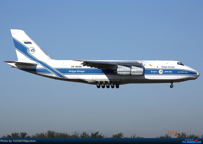 [原创]AN-124 ANTONOV AN-124 RA-82081 北京首都机场