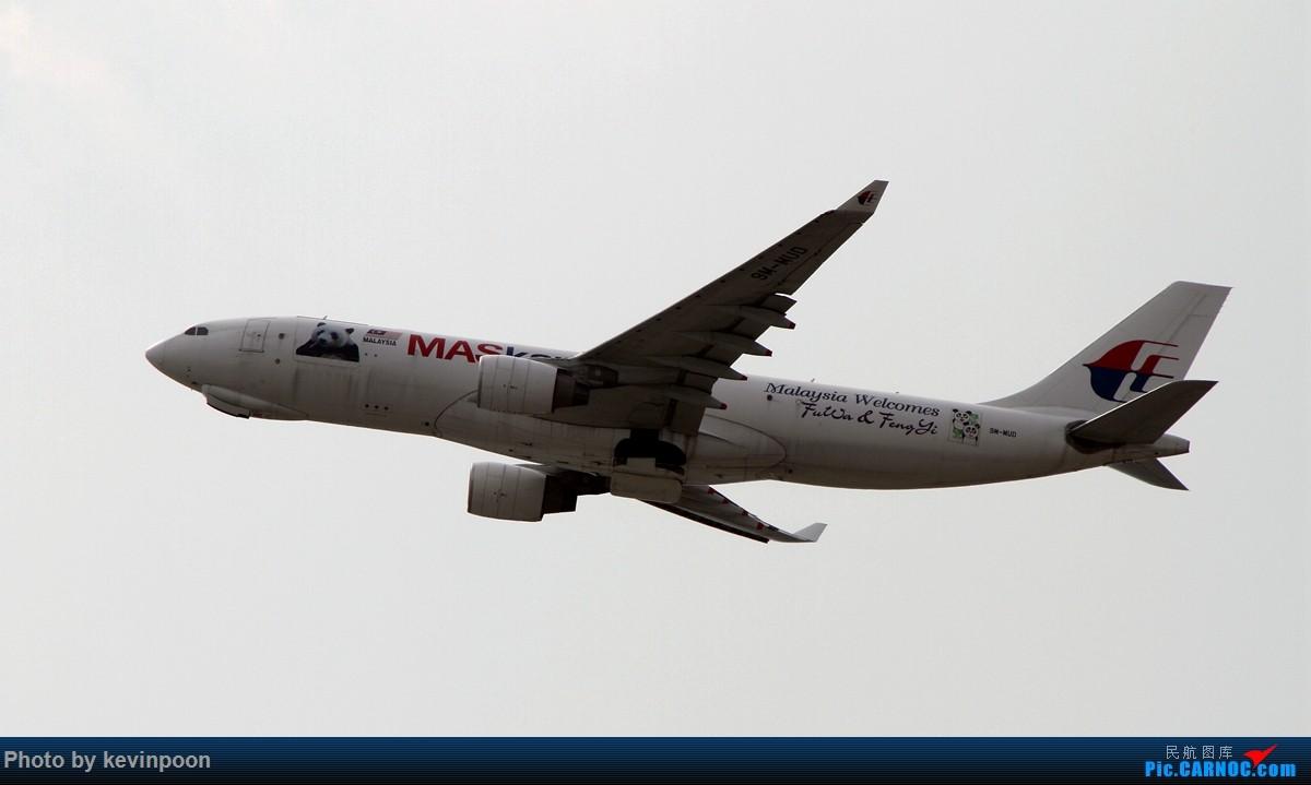 [原创]【一图党】马来西亚熊猫货机 A330-223F 9M-MUD 香港机场
