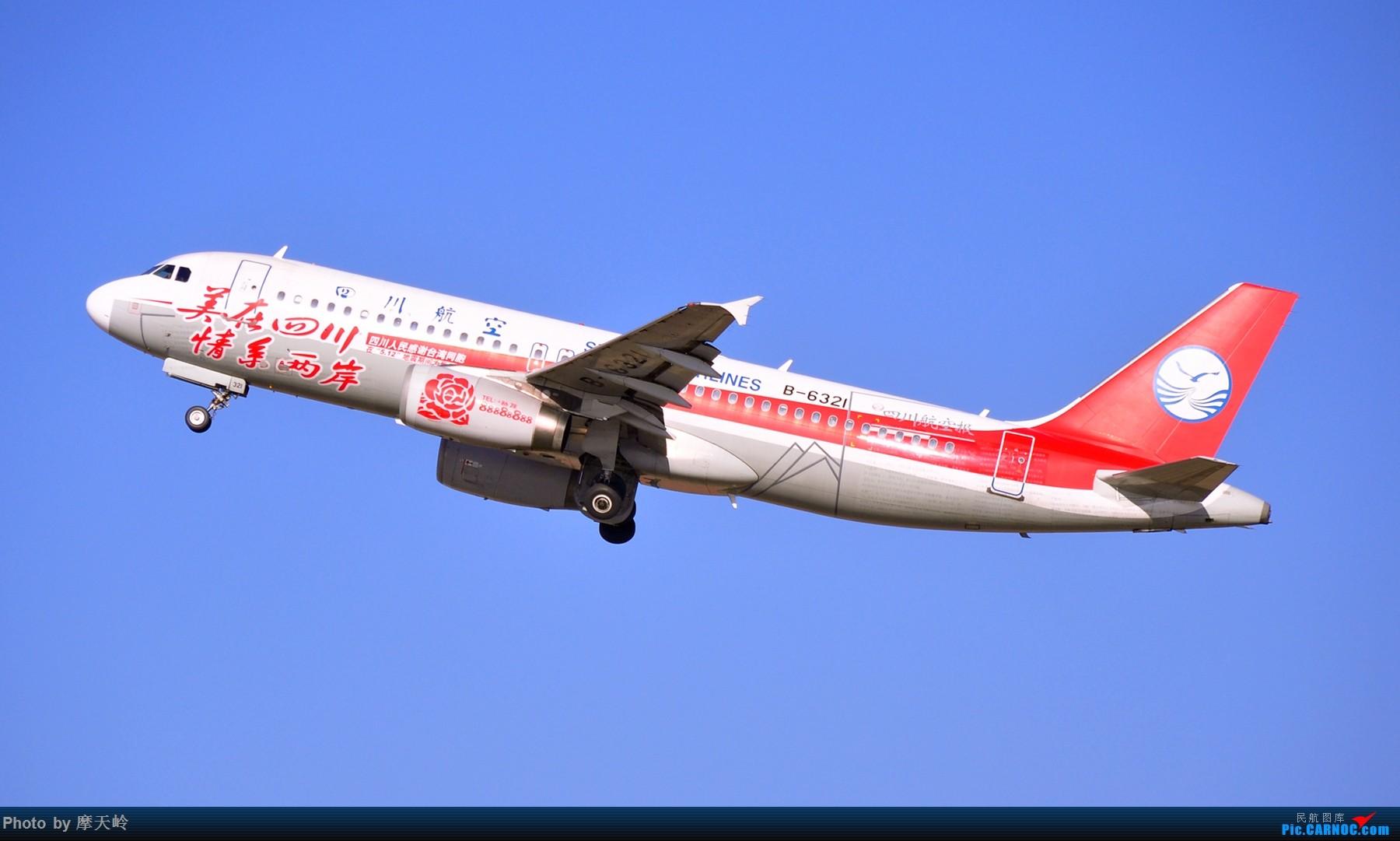 Re:[原创]炒点冷饭,长水杂图! AIRBUS A320-200 B-6321 中国昆明长水国际机场