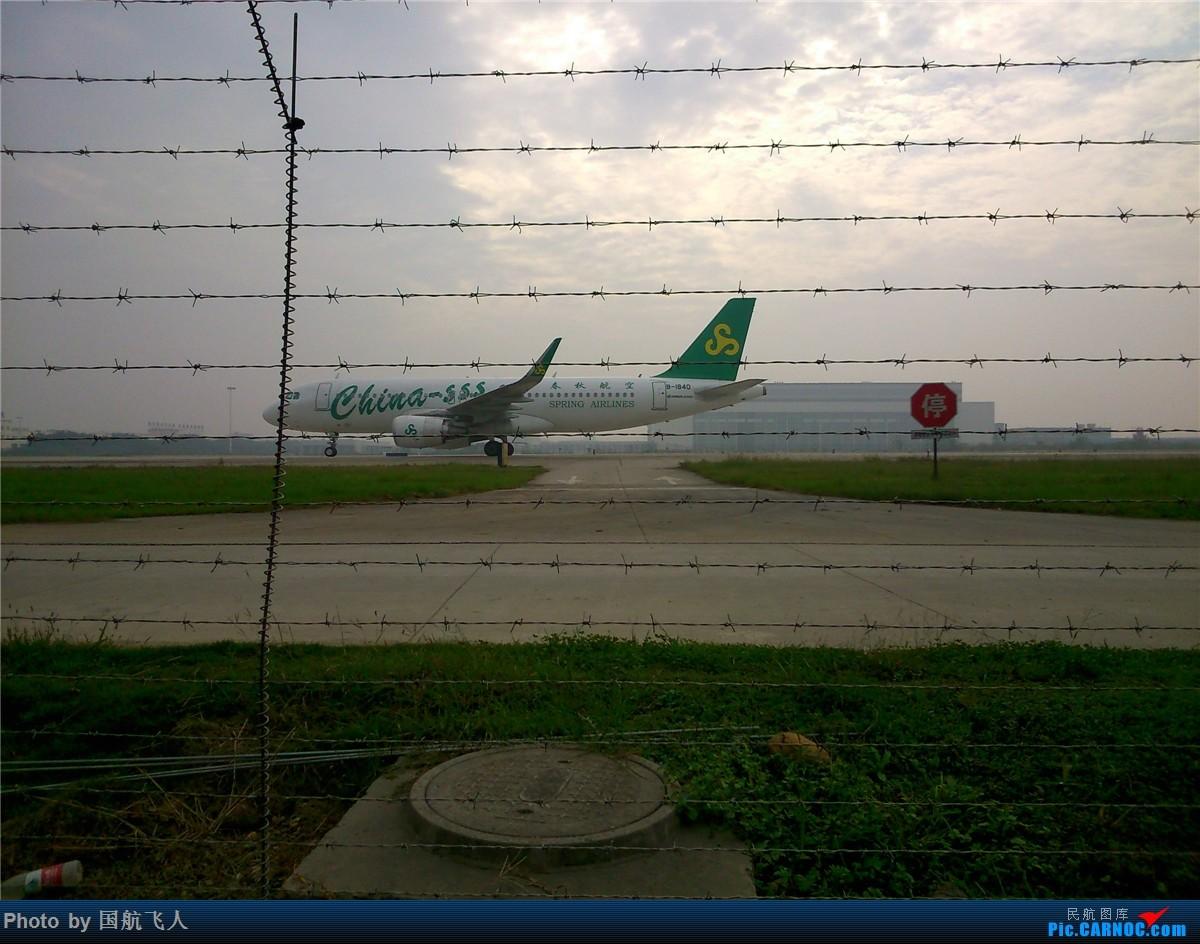 Re:[原创]10月7日CTU拍机 AIRBUS A320-200 B-1840 中国成都双流国际机场