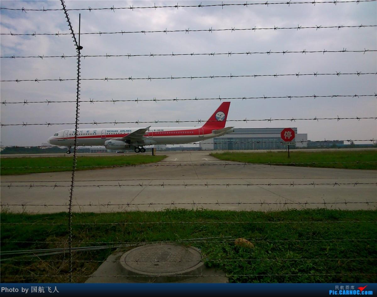 Re:[原创]10月7日CTU拍机[有南航A380】手机拍摄 AIRBUS A321-200 B-9936 中国成都双流国际机场
