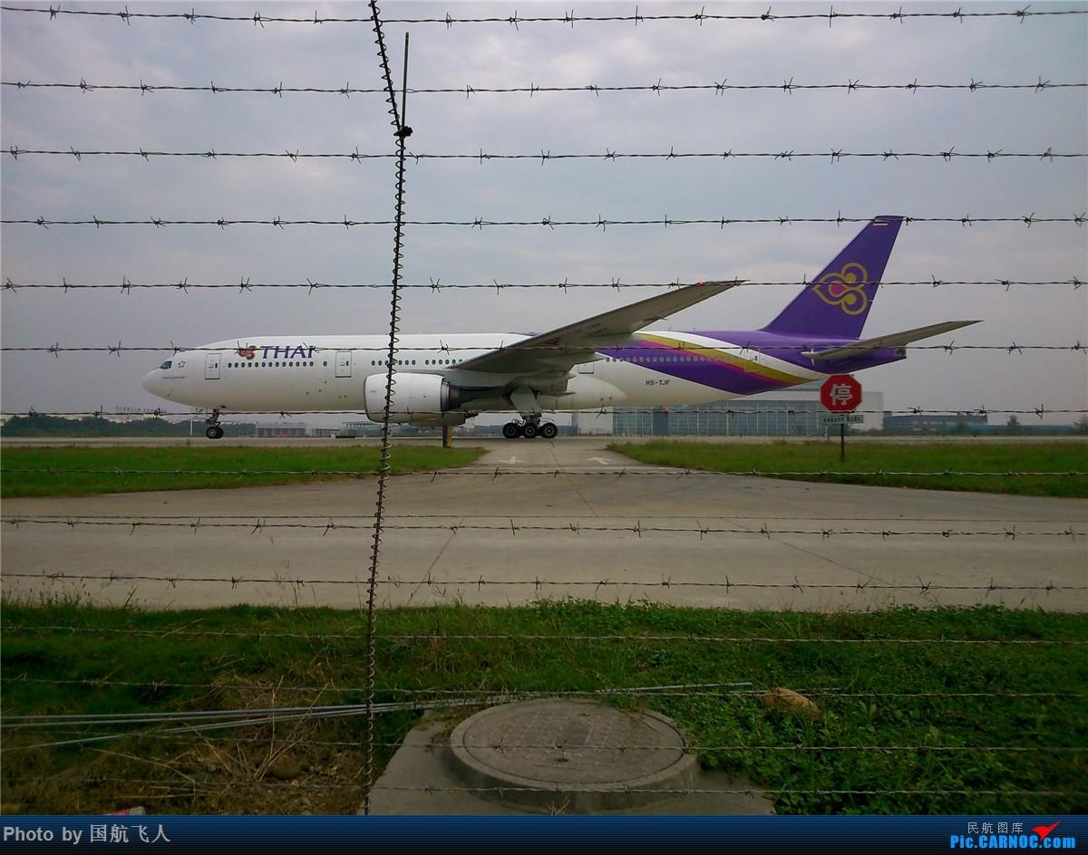 Re:[原创]10月7日CTU拍机[有南航A380】手机拍摄 BOEING 777-200 TG-TJF 中国成都双流国际机场