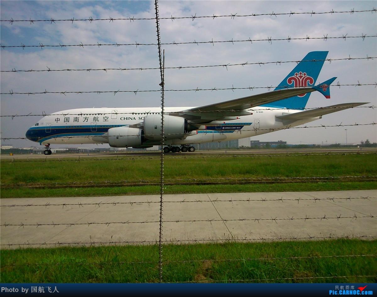 Re:[原创]10月7日CTU拍机[有南航A380】手机拍摄 AIRBUS A380 B-6140 中国成都双流国际机场