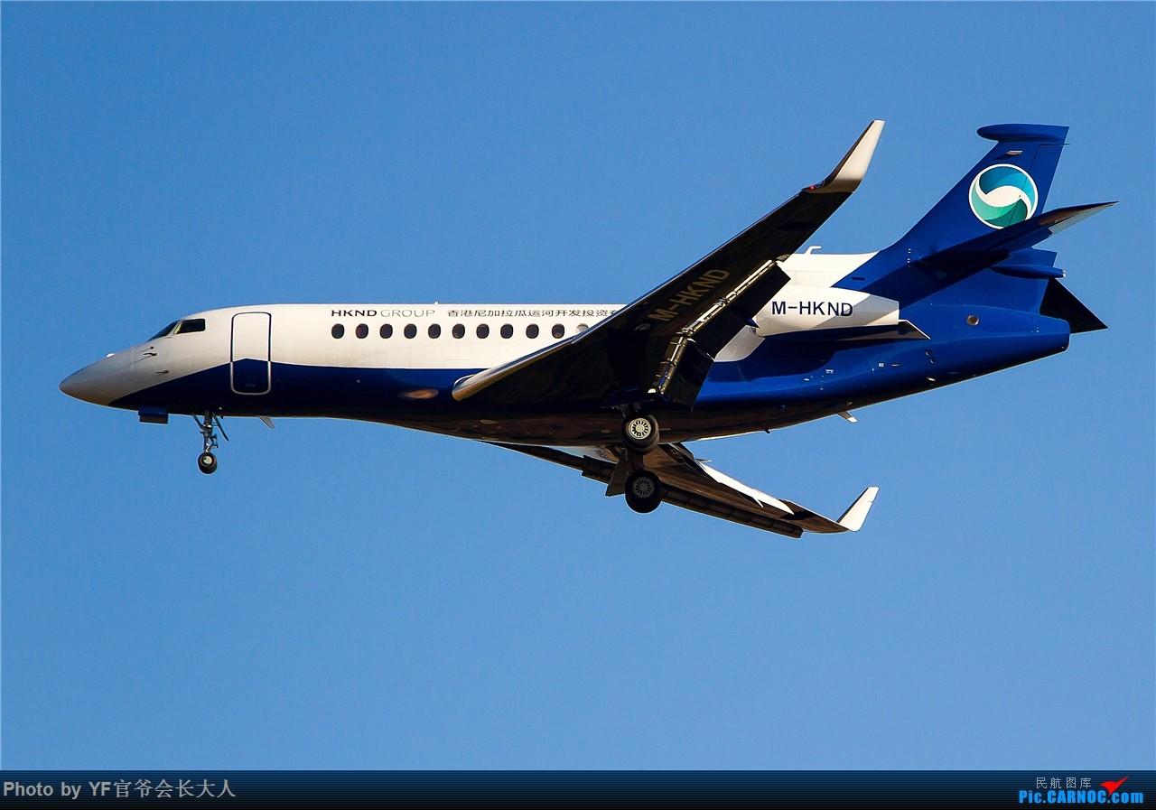 [原创]【ZYTX】香港尼加拉瓜运河开发投资有限公司 猎鹰7X+大韩空中女王归来 DASSAULT FALCON 7X M-HKND 中国沈阳桃仙国际机场