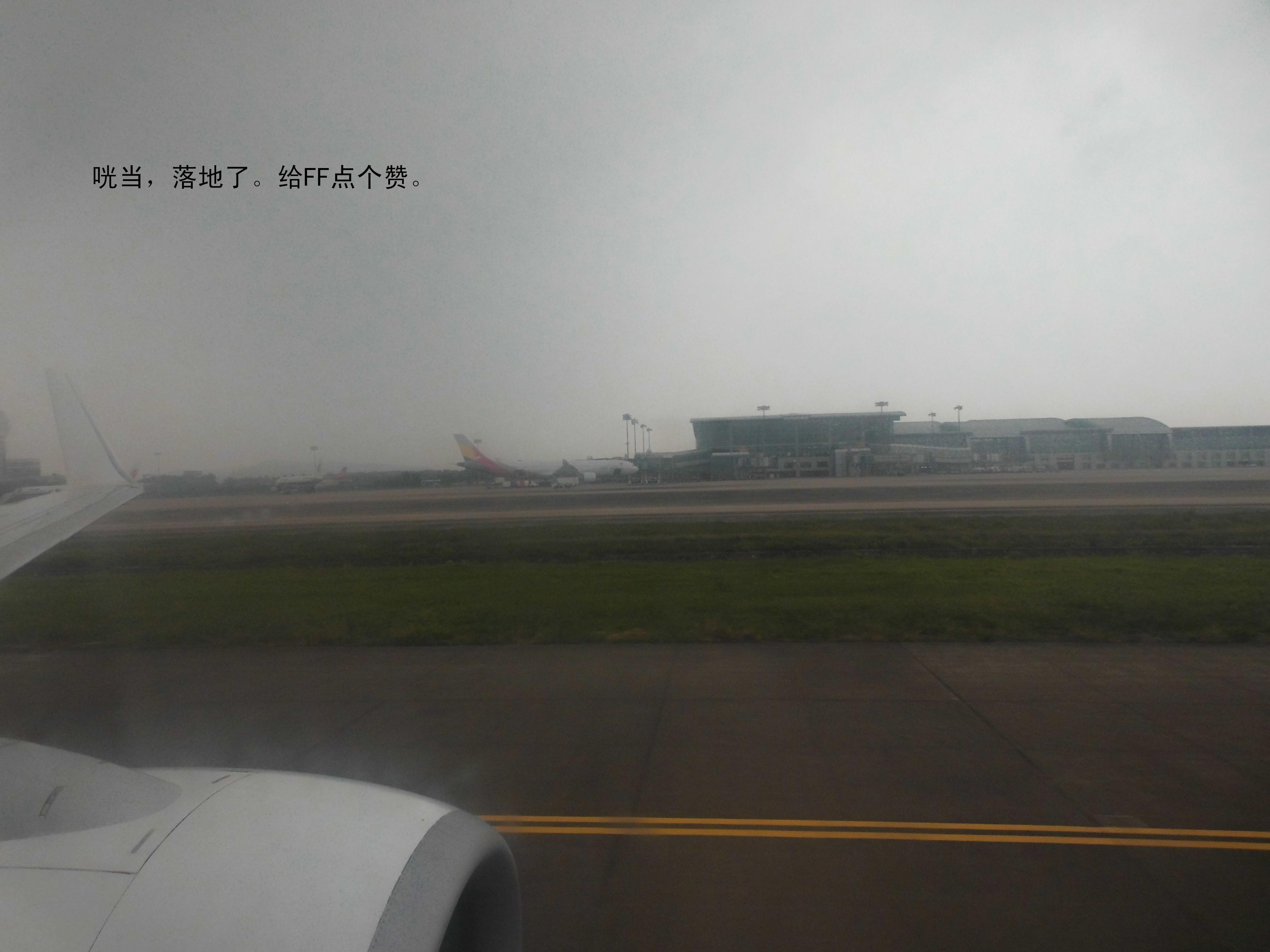 Re:[原创]新手第一帖(送女儿上大学)照片太大不知道怎样缩小,请各位看官自己缩小到25%欣赏    中国杭州萧山国际机场