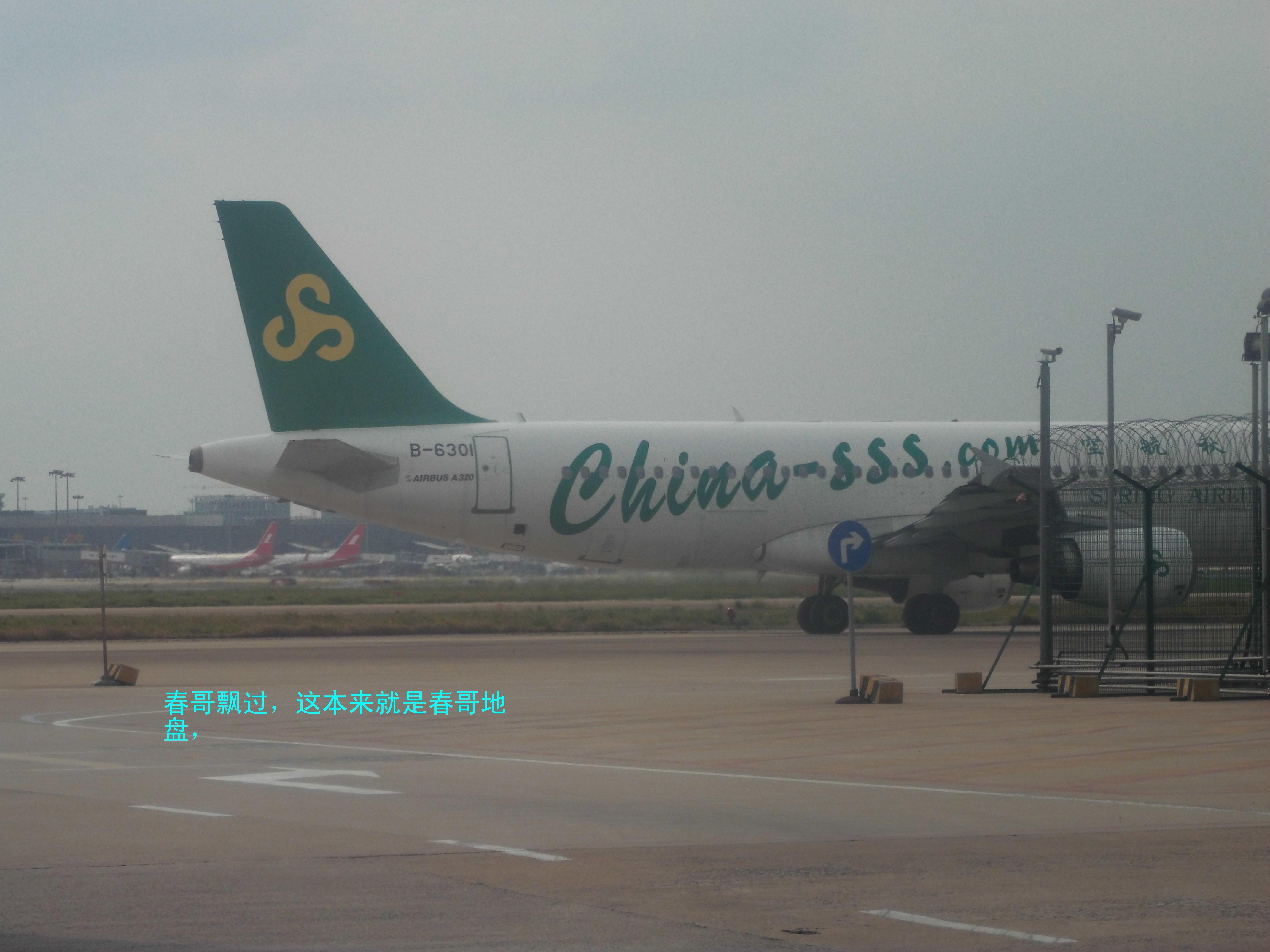 Re:[原创]新手第一帖(送女儿上大学)照片太大不知道怎样缩小,请各位看官自己缩小到25%欣赏 AIRBUS A320 B6301 候机室