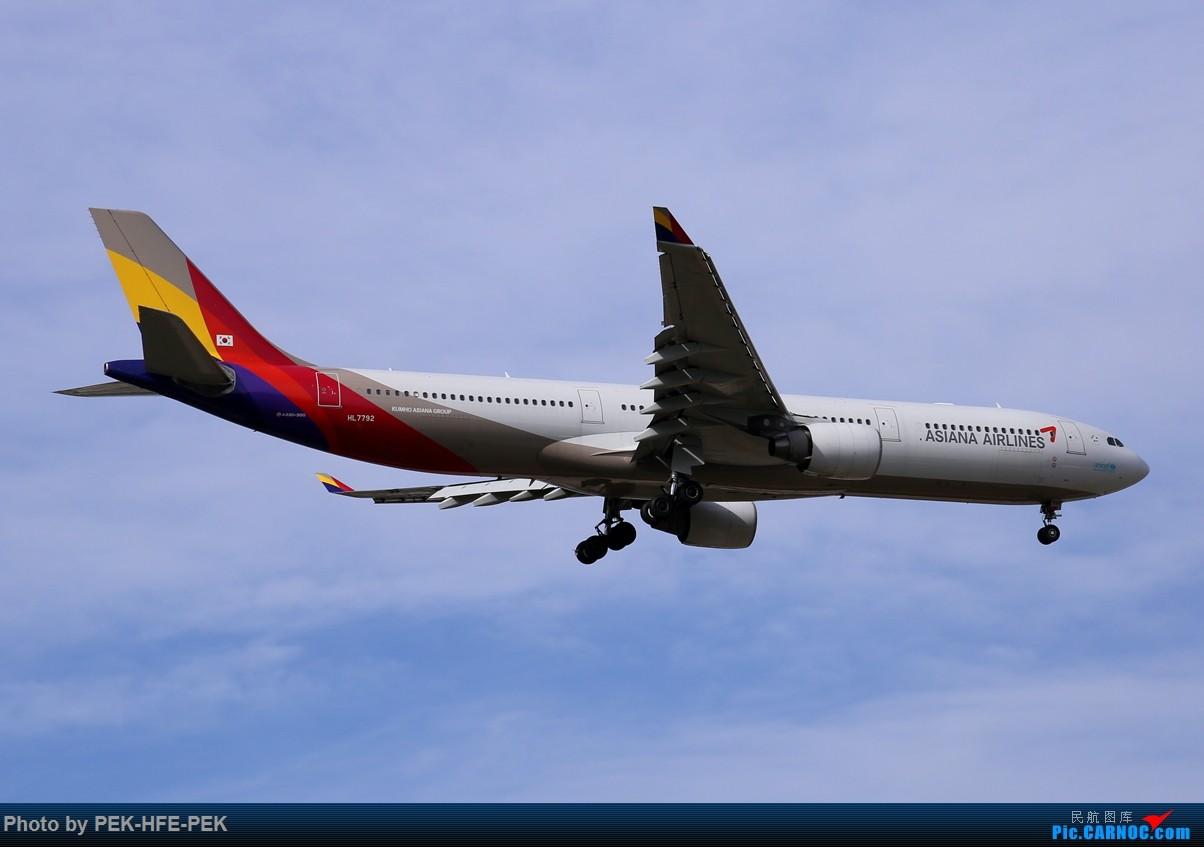 Re:[原创][AutumnKwok]很久没发图了,昨天在PEK垃圾站一组,好天气。 AIRBUS A330-300 HL7792 pek