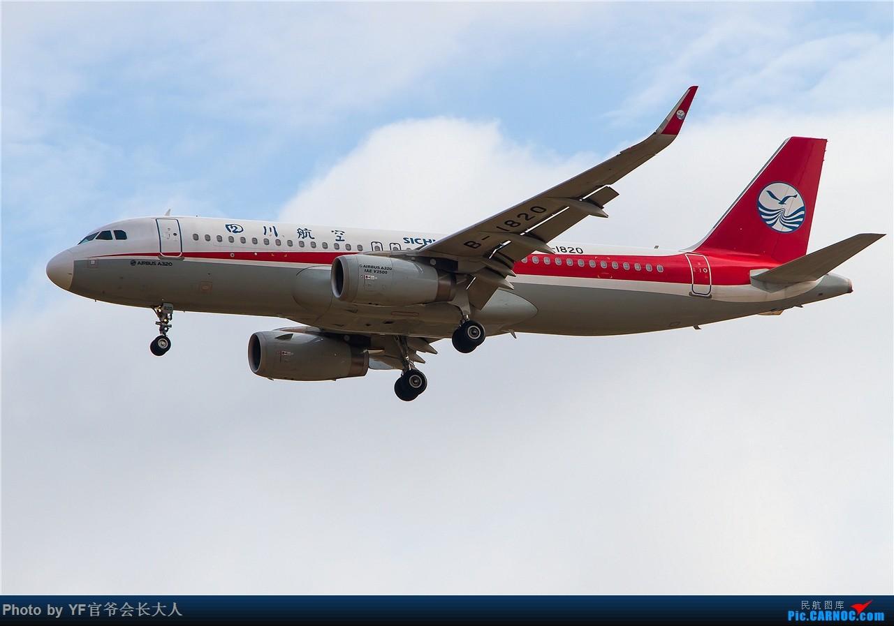 Re:[原创]【ZYTX】秋日的风云变幻 AIRBUS A320-200 B-1820 中国沈阳桃仙国际机场