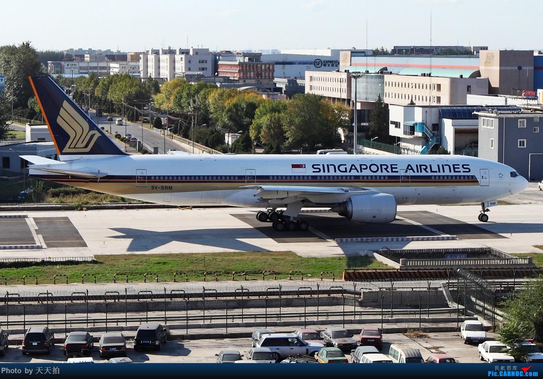 Re:[原创]北京首都国际机场拍机的地方很多飞友们一定要珍惜 BOEING 777 9V-SRM 中国北京首都国际机场