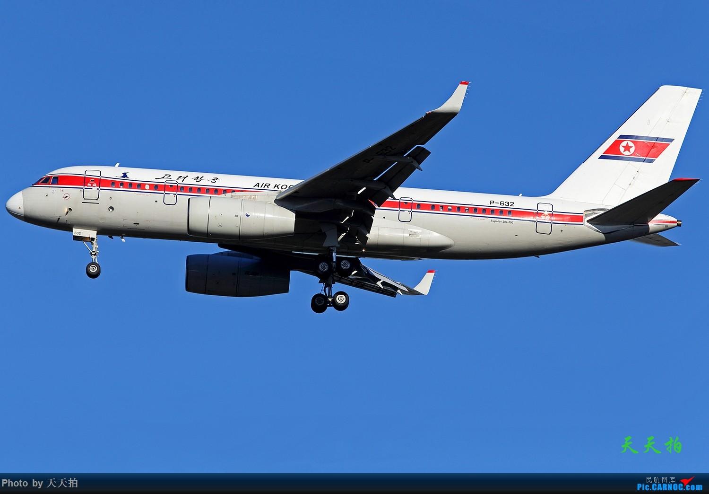 Re:[原创]北京首都国际机场拍机的地方很多飞友们一定要珍惜 图204-300 P-632 中国北京首都国际机场