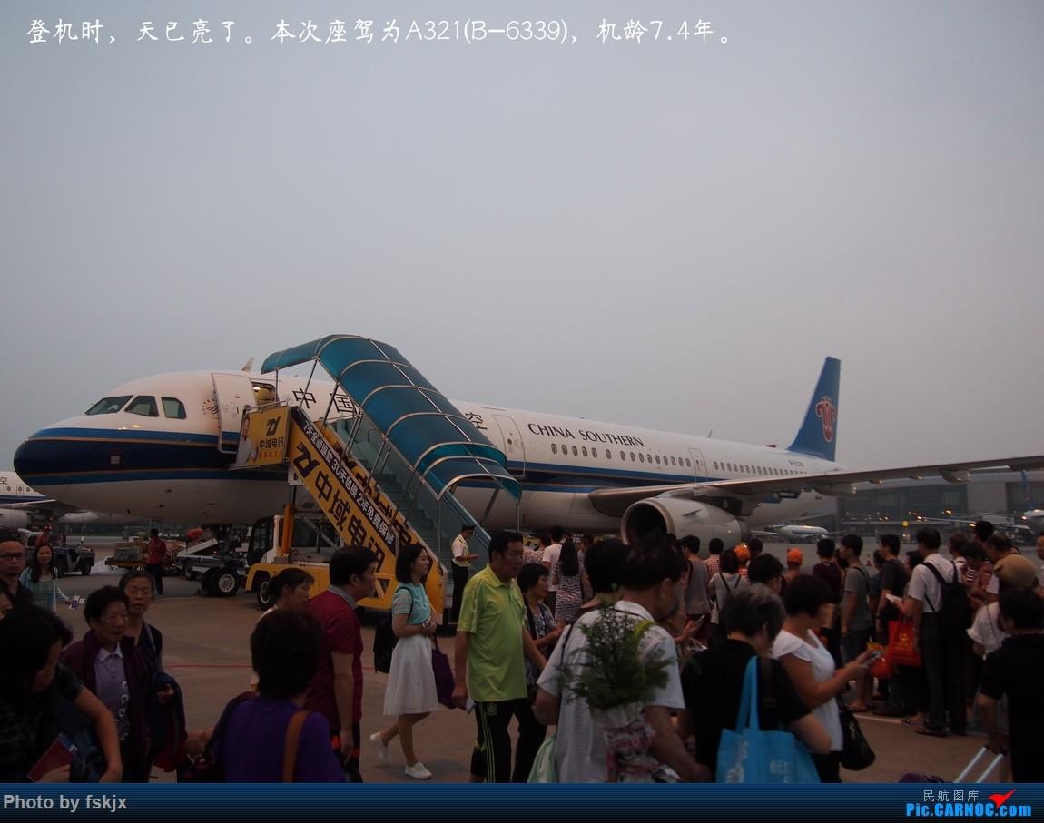 【fskjx的飞行游记☆17】与友同行,重游海口 AIRBUS A321-200 B-6339 中国广州白云国际机场