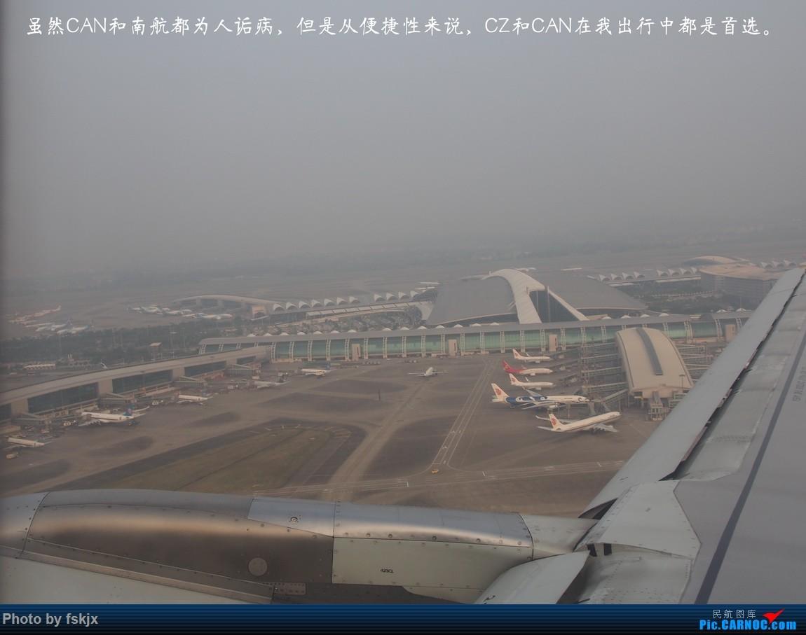 【fskjx的飞行游记☆17】与友同行,重游海口    中国广州白云国际机场