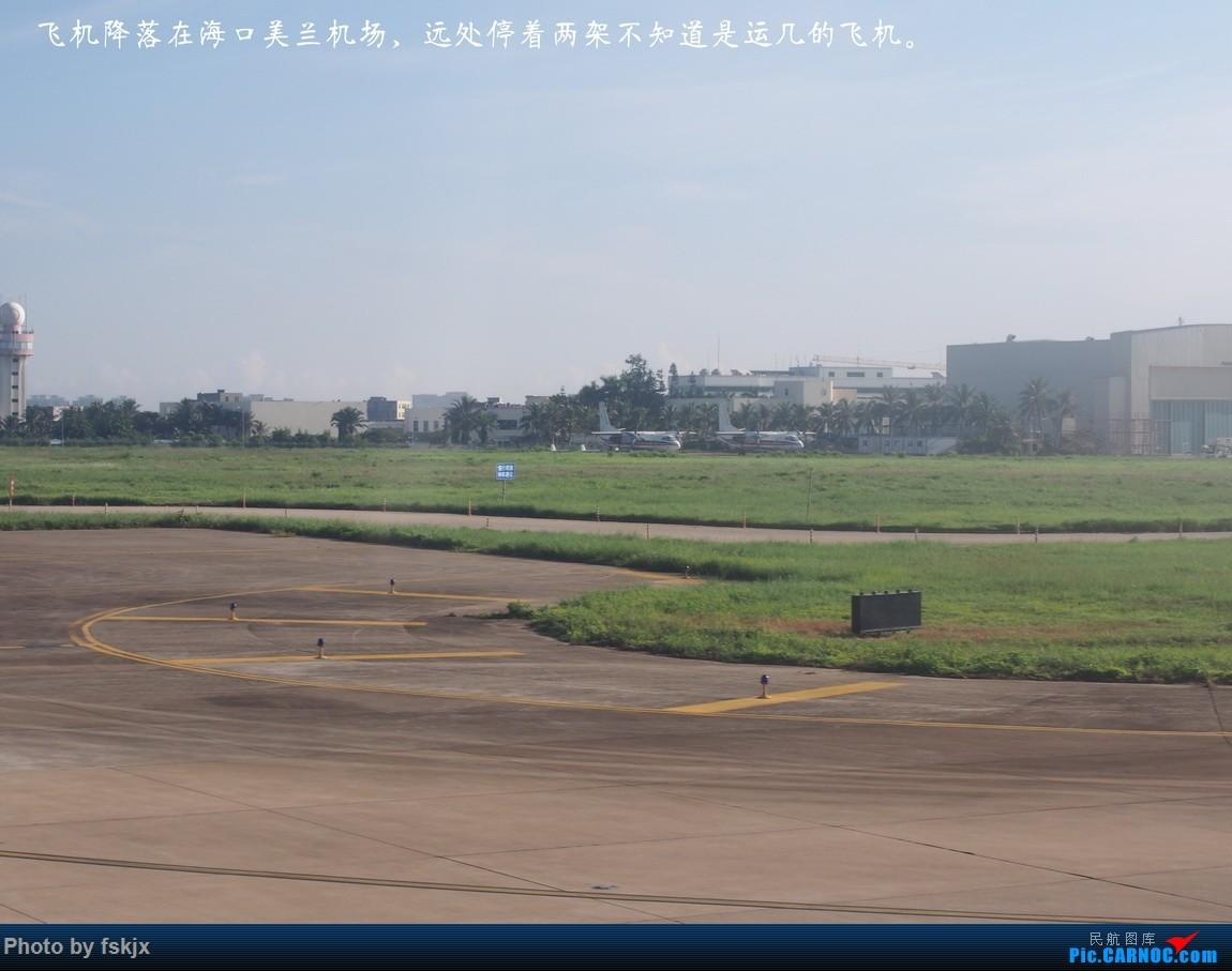 【fskjx的飞行游记☆17】与友同行,重游海口    中国海口美兰国际机场