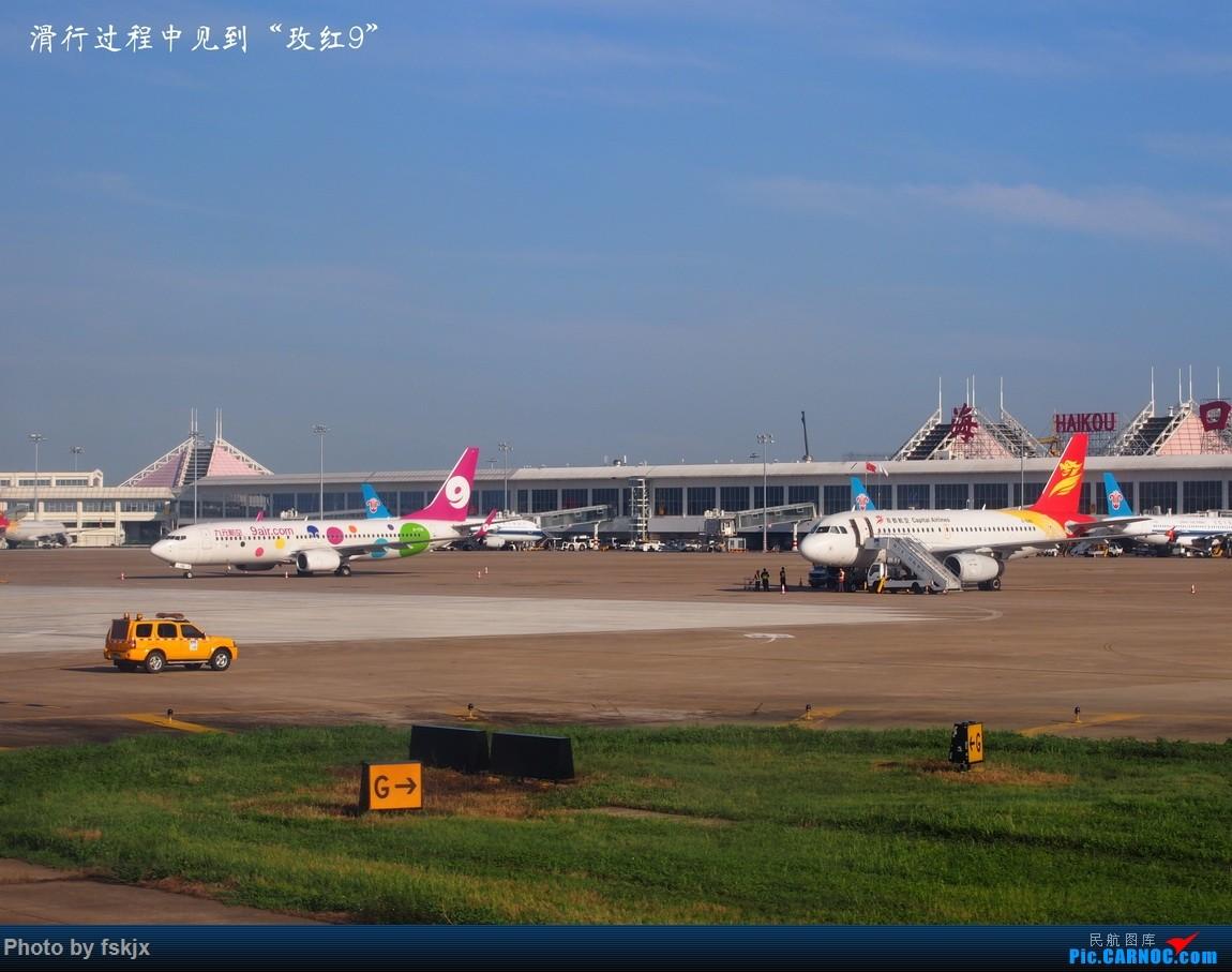 Re:【fskjx的飞行游记☆17】与友同行,重游海口 BOEING 737-800 B-1716 中国海口美兰国际机场