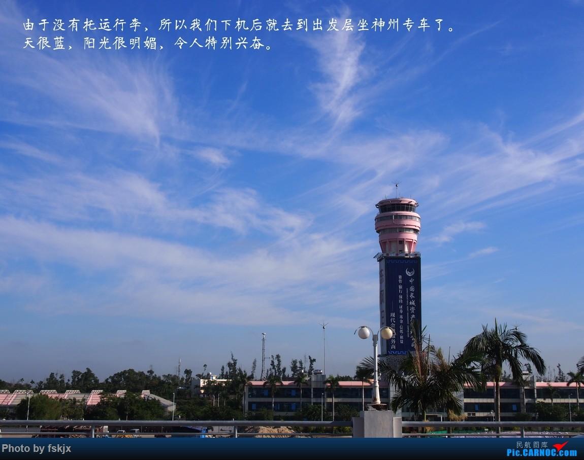 【fskjx的飞行游记☆17】与友同行,重游海口 AIRBUS A320-200 B-2392 中国海口美兰国际机场