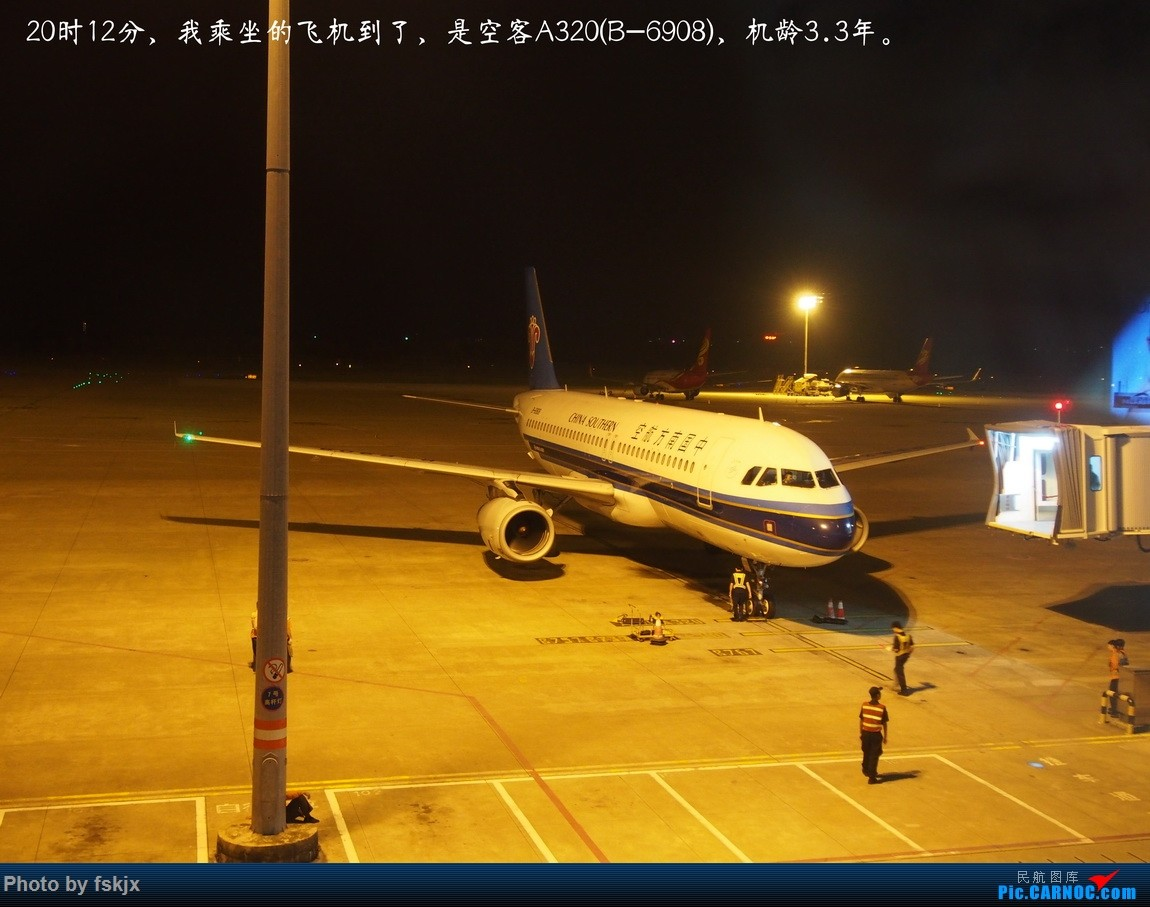 【fskjx的飞行游记☆17】与友同行,重游海口 AIRBUS A320-200 B-6908 中国海口美兰国际机场