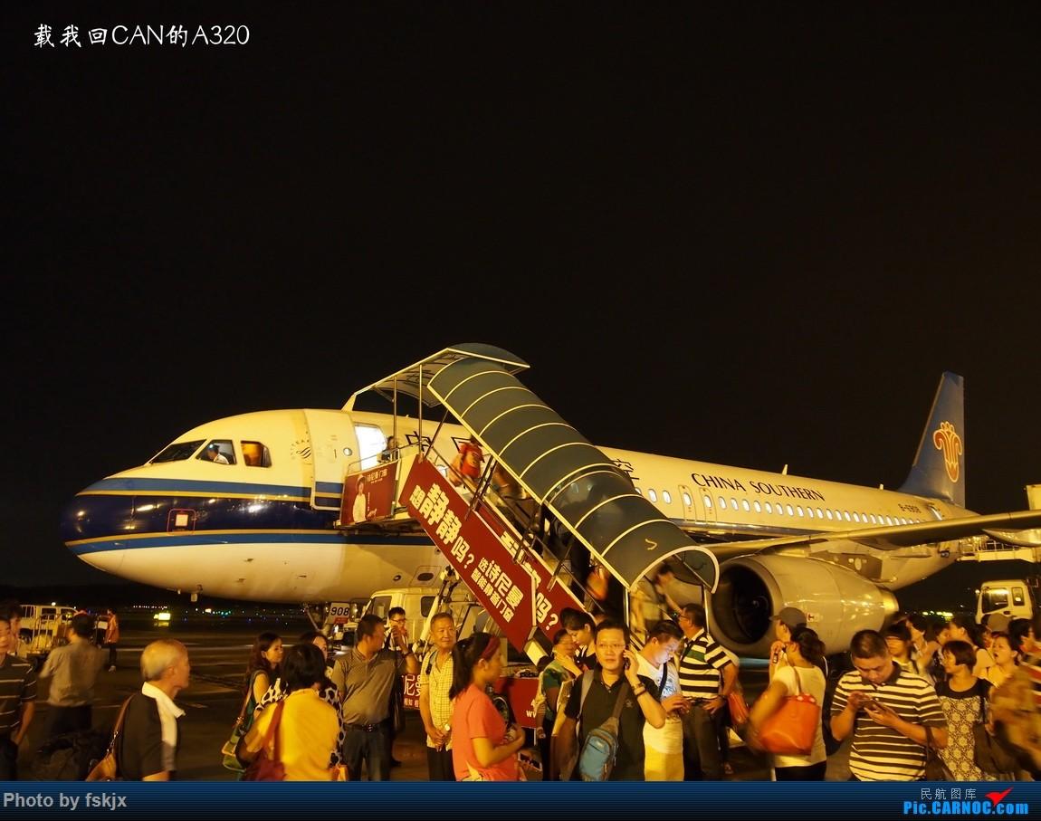 【fskjx的飞行游记☆17】与友同行,重游海口 AIRBUS A320-200 B-6908 中国广州白云国际机场