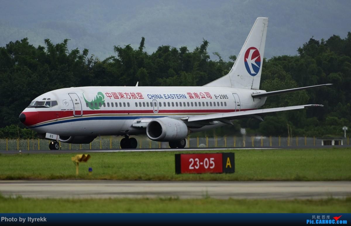 Re:[原创]发组图以怀念东航云南的功臣733(欢迎跟贴补图) BOEING 737-300 B-2985 中国芒市机场