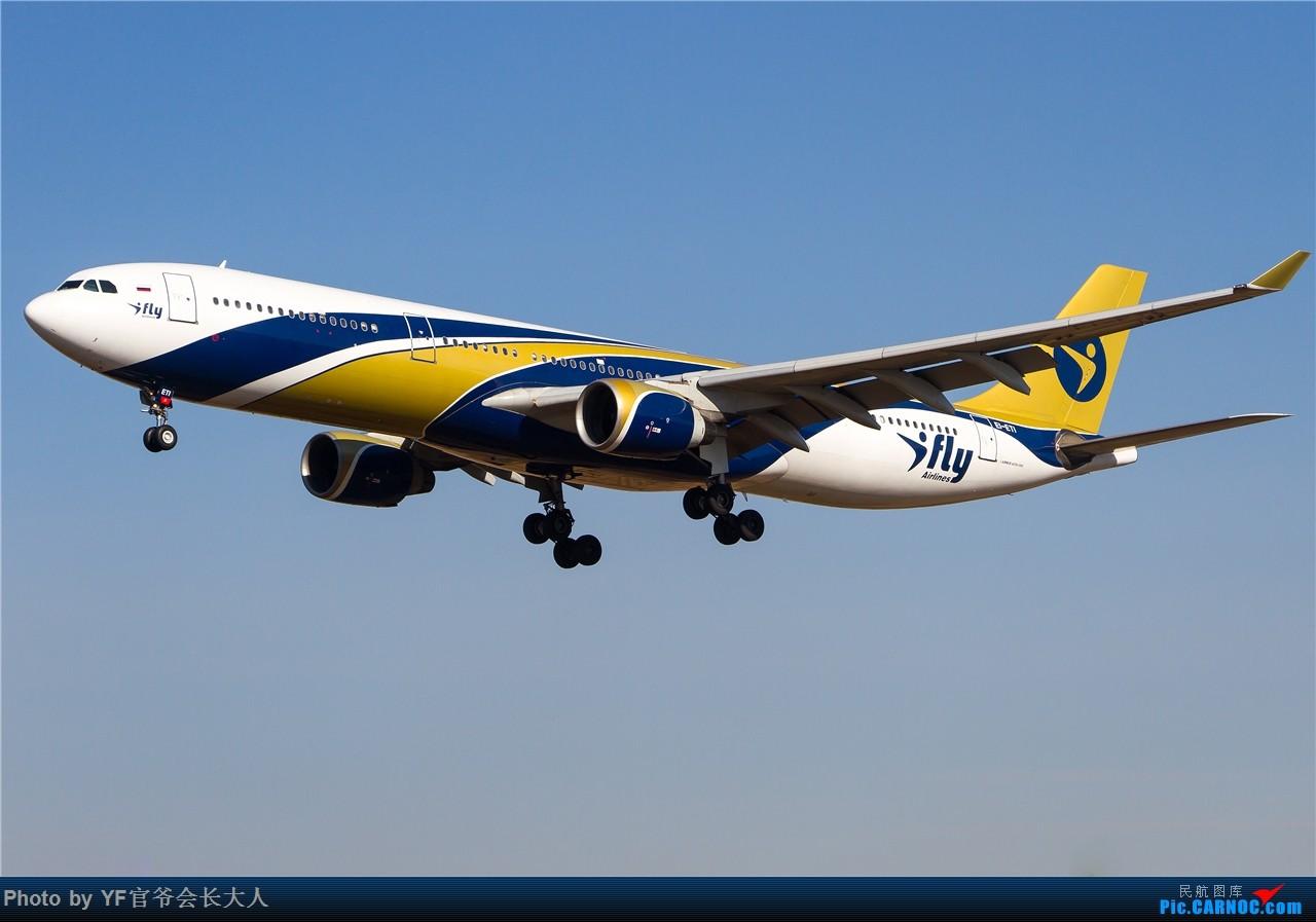 Re:[原创]【ZYTX】北风吹来了蓝天,白云和阳光,还有女王和爱妃,高富帅和蓝领,还有无产阶级以及广大普通群众 AIRBUS A330-300 EI-ETI 中国沈阳桃仙国际机场