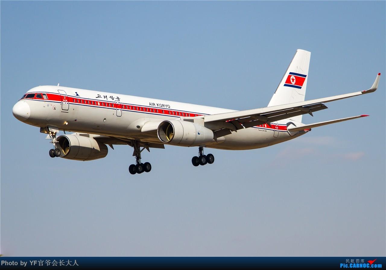 Re:[原创]【ZYTX】北风吹来了蓝天,白云和阳光,还有女王和爱妃,高富帅和蓝领,还有无产阶级以及广大普通群众 TUPOLEV TU-204-100 P-633 中国沈阳桃仙国际机场