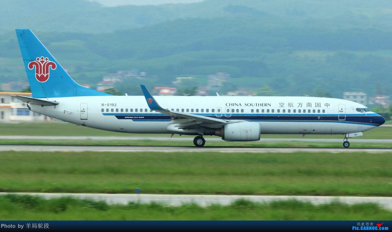 [原创]『庆祝南航广西分公司成立22周年,广航现役18架737合集』 BOEING 737-800 B-5193 中国南宁吴圩国际机场