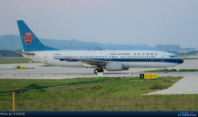 Re:[原创]『庆祝南航广西分公司成立22周年,广航现役18架737合集』 BOEING 737-800 B-5300 中国南宁吴圩国际机场