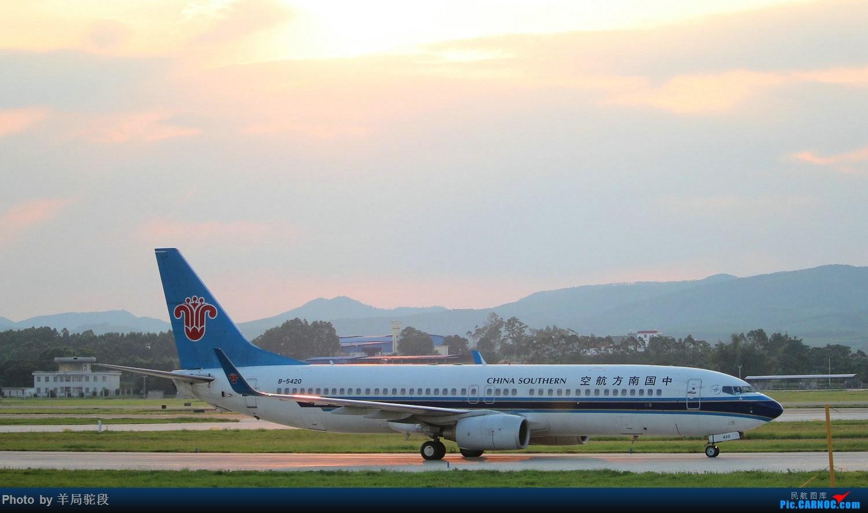 Re:[原创]『庆祝南航广西分公司成立22周年,广航现役18架737合集』 BOEING 737-800 B-5420 中国南宁吴圩国际机场