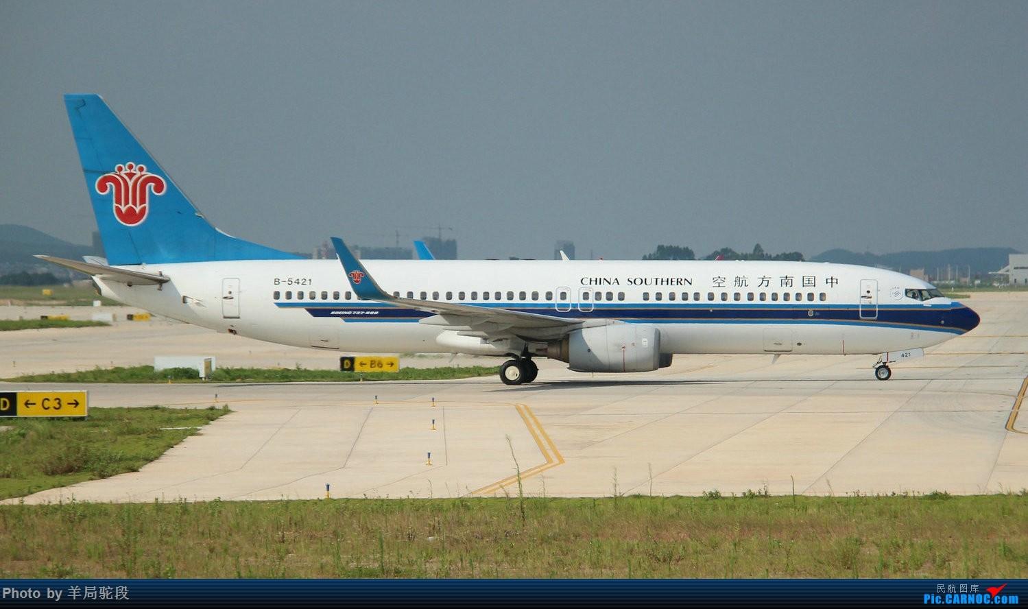 Re:[原创]『庆祝南航广西分公司成立22周年,广航现役18架737合集』 BOEING 737-800 B-5421 中国南宁吴圩国际机场