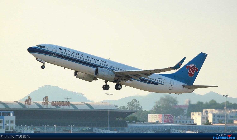 Re:[原创]『庆祝南航广西分公司成立22周年,广航现役18架737合集』 BOEING 737-800 B-5587 中国南宁吴圩国际机场