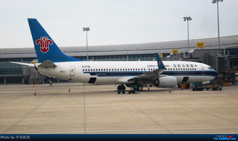 Re:[原创]『庆祝南航广西分公司成立22周年,广航现役18架737合集』 BOEING 737-800 B-5738 中国南宁吴圩国际机场