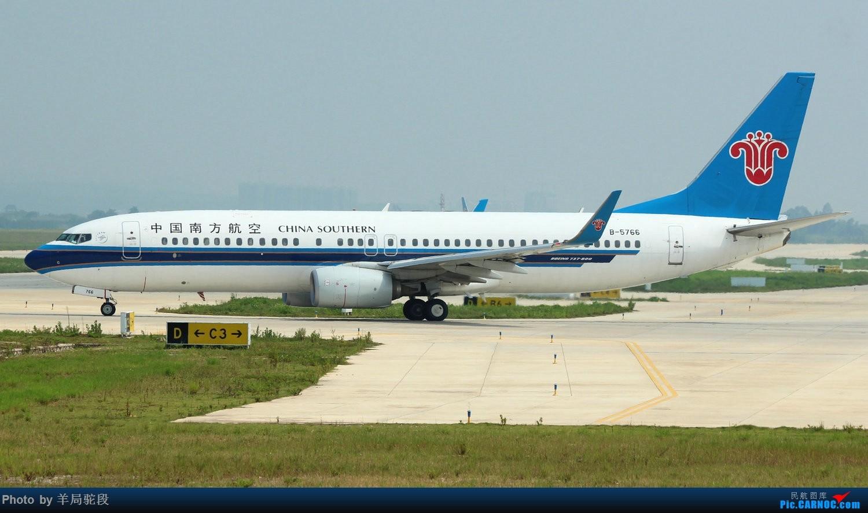 Re:[原创]『庆祝南航广西分公司成立22周年,广航现役18架737合集』 BOEING 737-800 B-5766 中国南宁吴圩国际机场