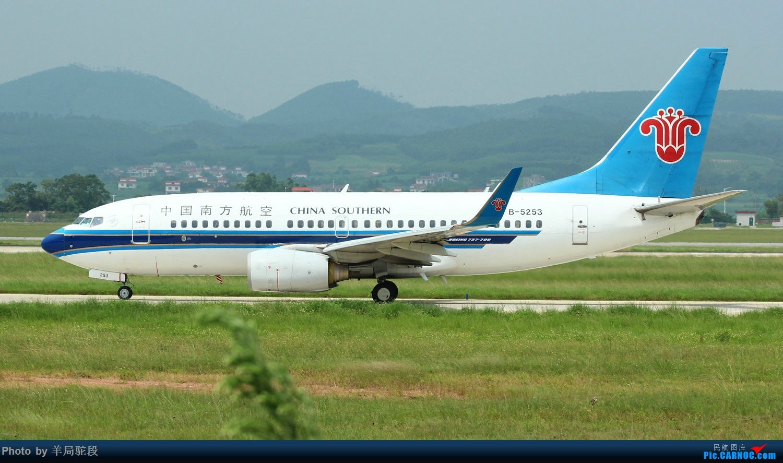 Re:[原创]『庆祝南航广西分公司成立22周年,广航现役18架737合集』 BOEING 737-700 B-5253 中国南宁吴圩国际机场