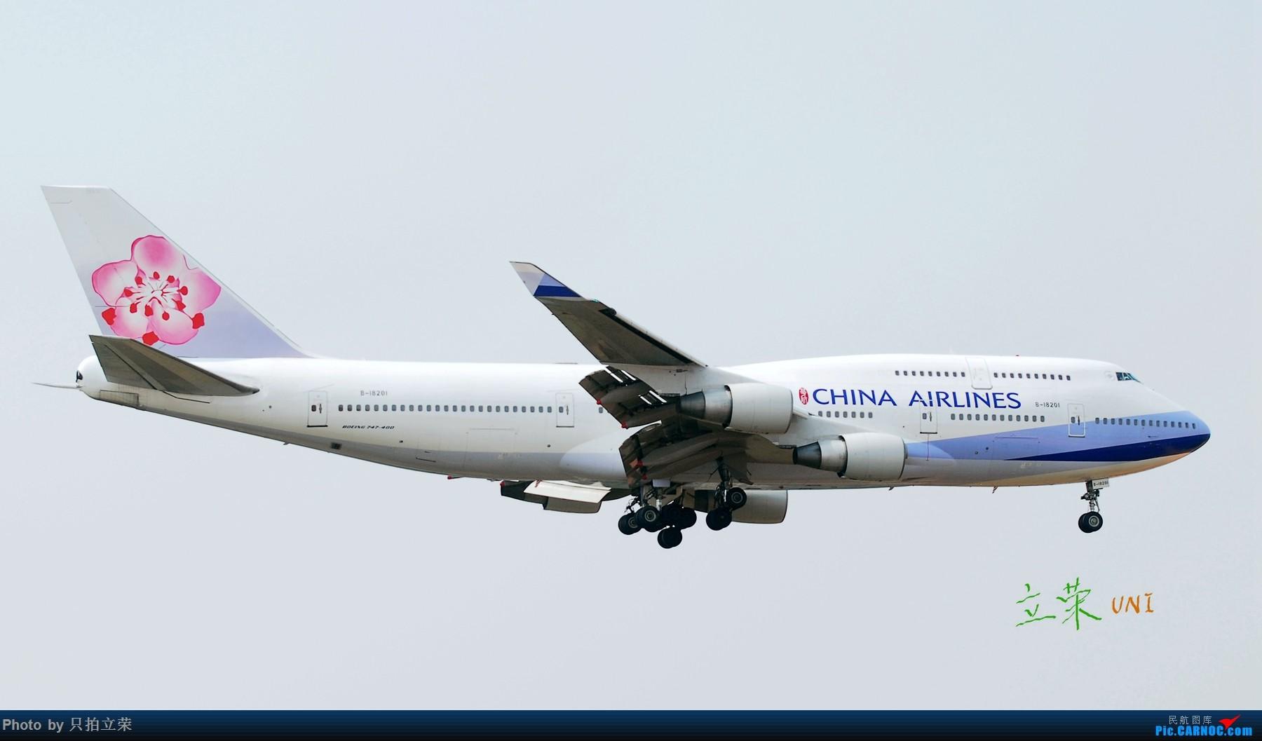 [原创]第一次发图,长沙的大梅花们 BOEING 747-400 B-18201 中国长沙黄花国际机场