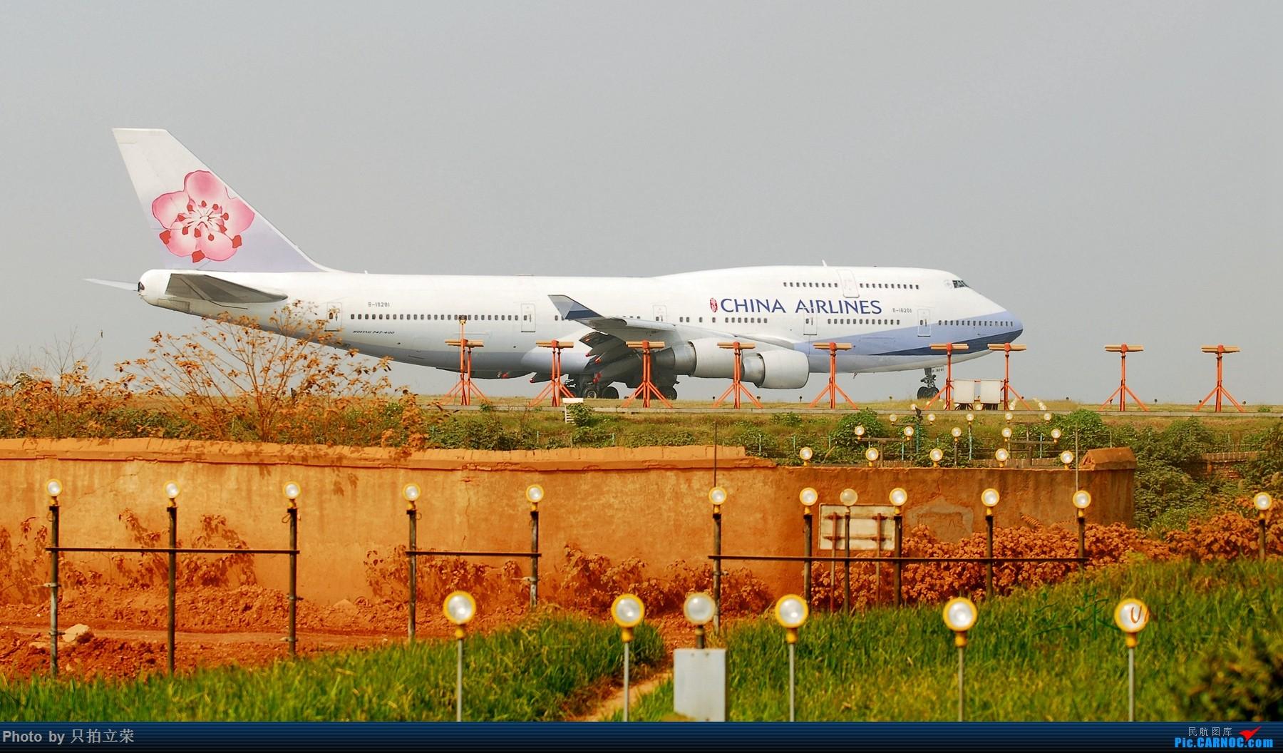 Re:[原创]第一次发图,长沙的大梅花们 BOEING 747-400 B-18201 中国长沙黄花国际机场