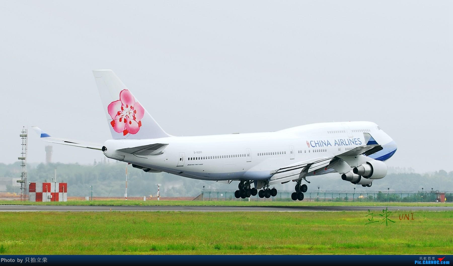 Re:[原创]第一次发图,长沙的大梅花们 BOEING 747-400 B-18205