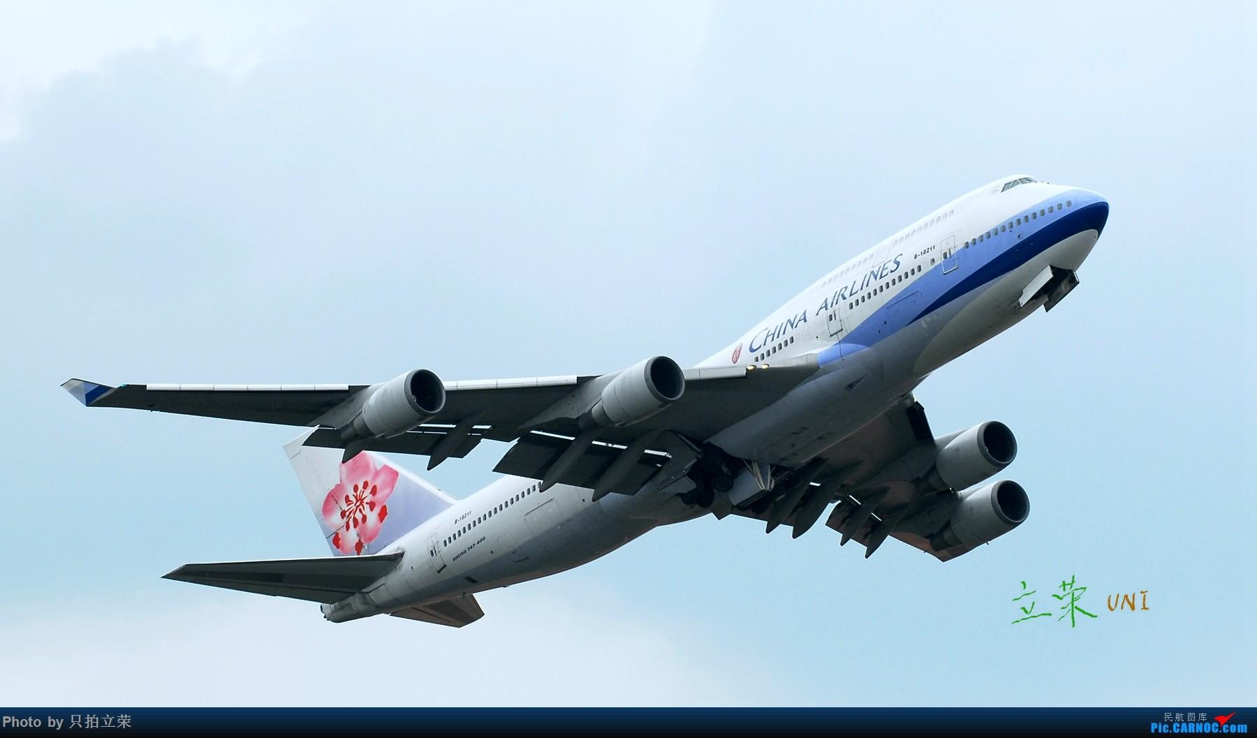 Re:[原创]第一次发图,长沙的大梅花们 BOEING 747-400 B-18211 中国长沙黄花国际机场