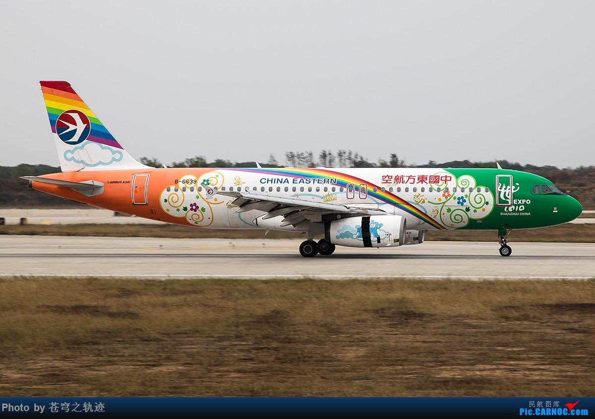 [原创]木航世博彩绘 黄9元 紫9元 华航333——NKG日常里的亮点 AIRBUS A320-200 B-6639 中国南京禄口国际机场