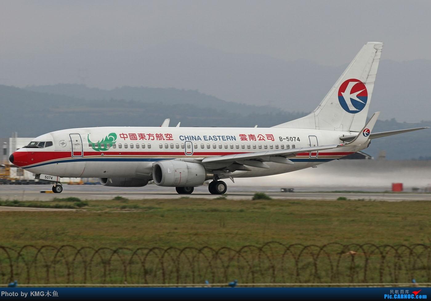 Re:【KMG】【昆明长水国际机场】11月1日下雨,蹲在家里发图 BOEING 737-700 B-5074 中国昆明长水国际机场