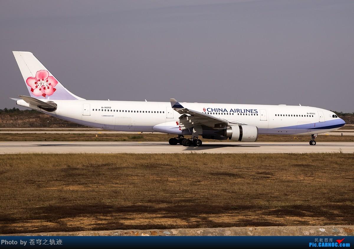 [原创]华航330&港龙330-NKG AIRBUS A330-300 B-18353 中国南京禄口国际机场